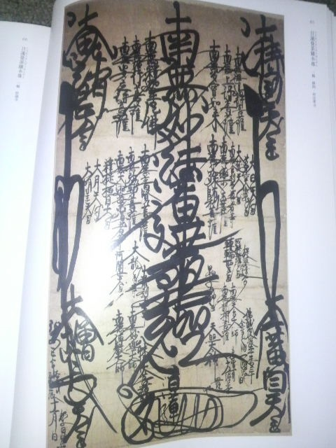 弘安三年 日蓮直筆曼荼羅本尊 静岡 妙法華寺