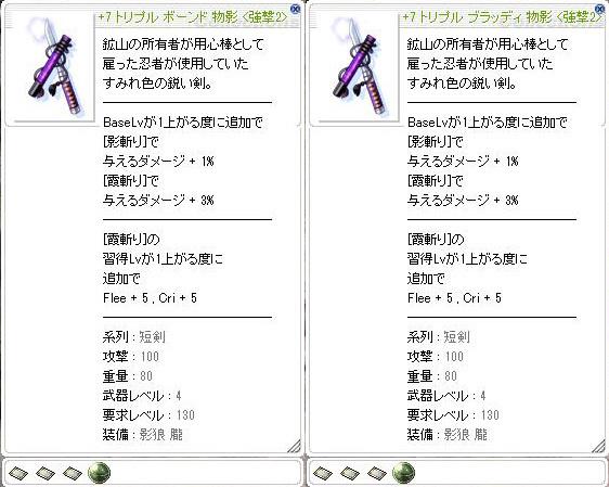 朧の霞斬りでビジョウ編【物影2...