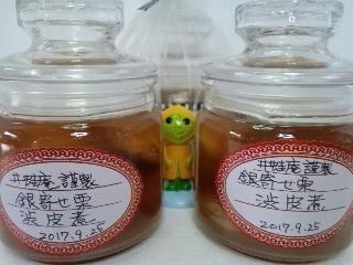 井蛙庵謹製 瓶詰め銀寄せ栗の渋皮煮
