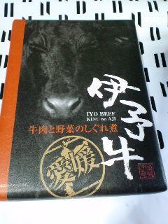 伊予牛と野菜のしぐれ煮