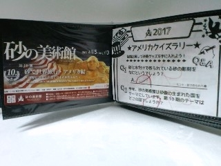 カニサミットファイル 砂の美術館入場券