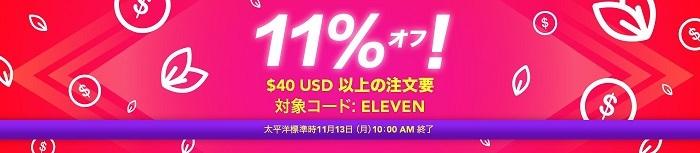 dsingbanner1111r3ja-jp.jpg