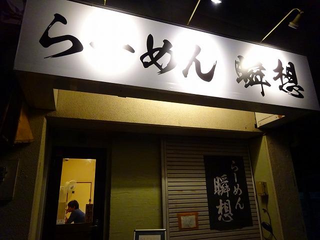 瞬想2 (1)