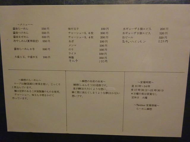 瞬想2 (2)
