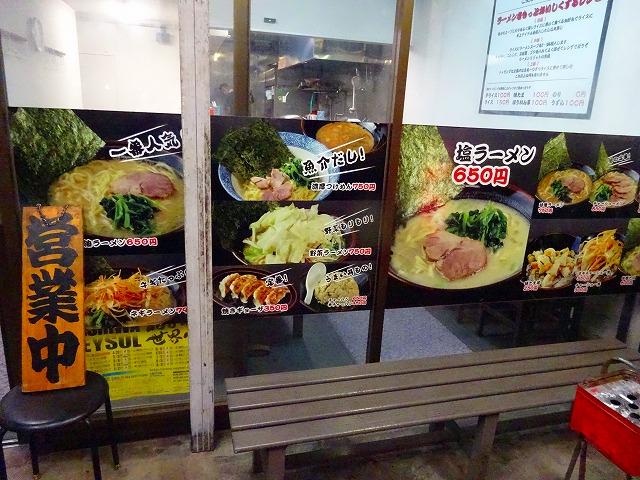 壱成家 柏店 (2)