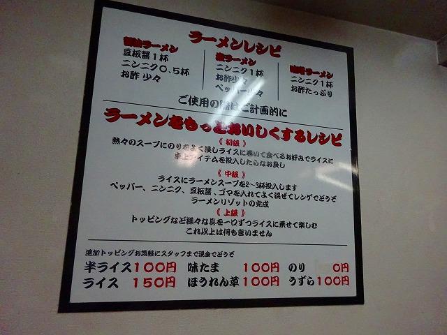 壱成家 柏店 (4)