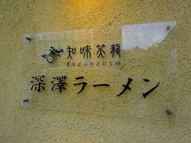深澤ラーメン6 (1)