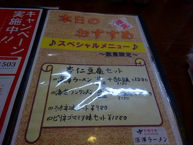 深澤ラーメン6 (2)