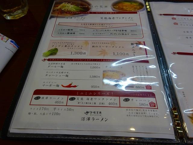 深澤ラーメン6 (3)