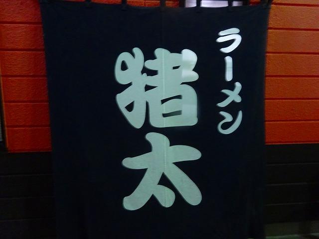 せんじゅ 猪太6 (1)