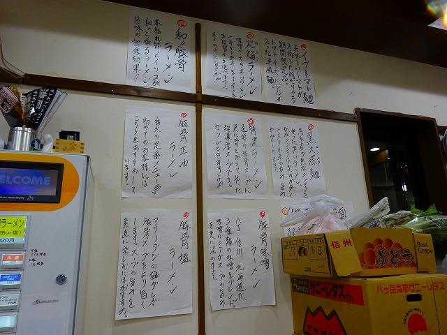 せんじゅ 猪太6 (4)