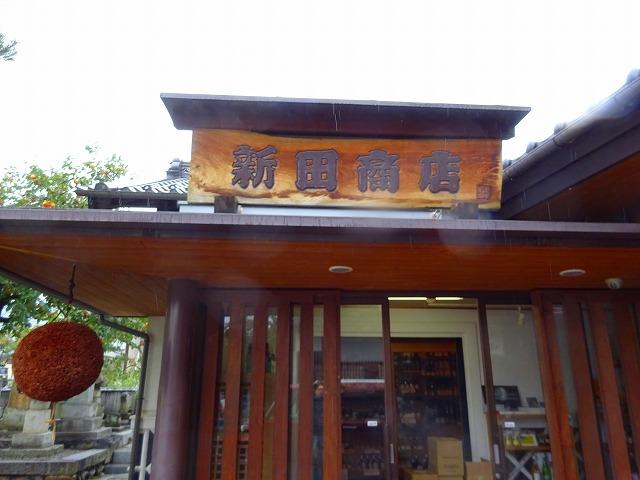 新田商店 (1)