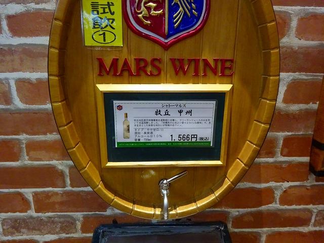 マルスワイン (6)