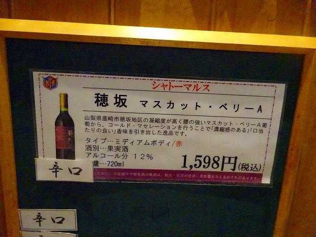 マルスワイン (7)