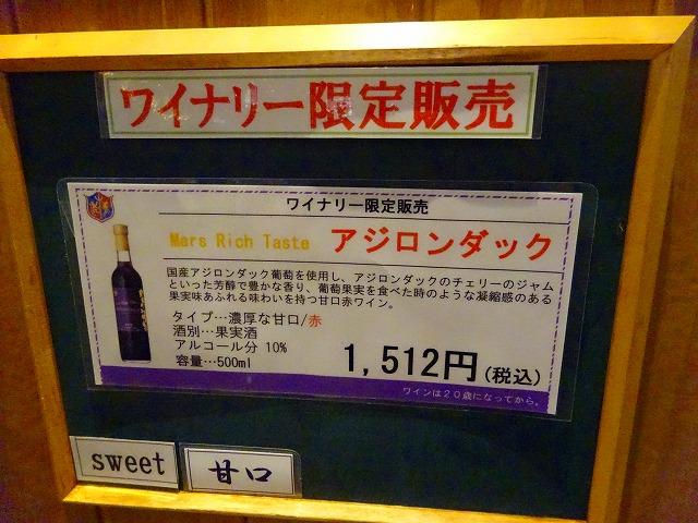 マルスワイン (11)