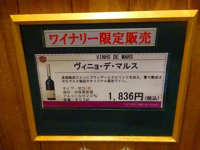 マルスワイン (12)