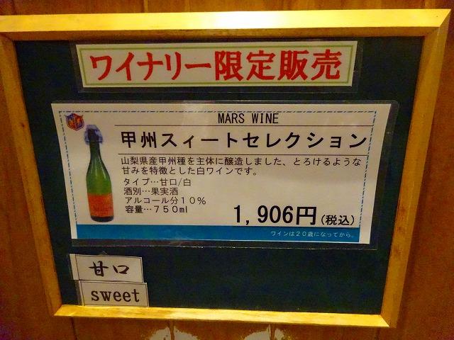 マルスワイン (13)