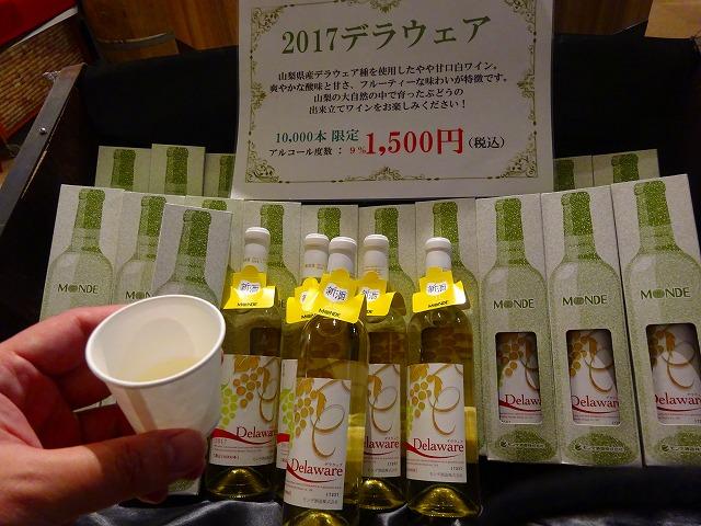 モンデ酒造 (2)