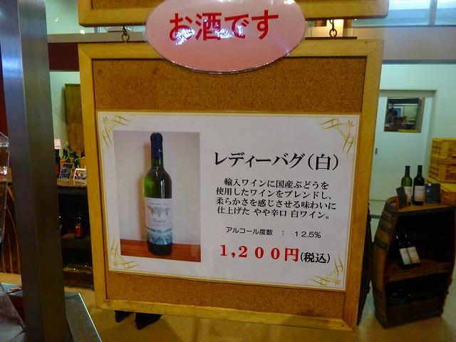 モンデ酒造 (5)