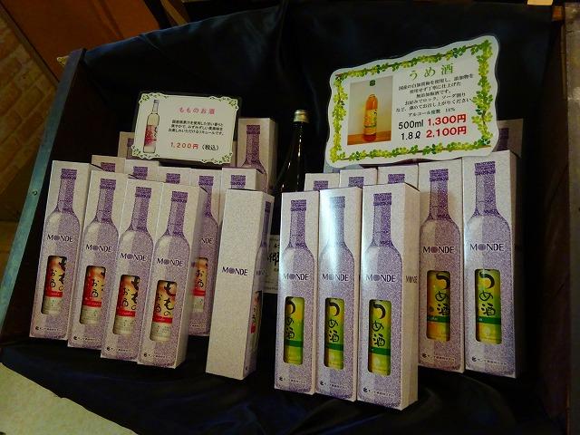 モンデ酒造 (7)