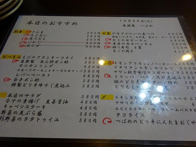 つばめ2 (3)