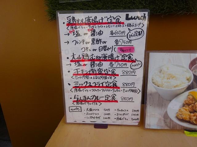 らんまん食堂 (2)