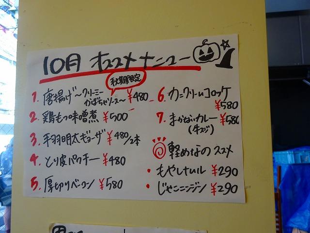らんまん食堂 (3)