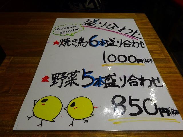 神鶏 (4)