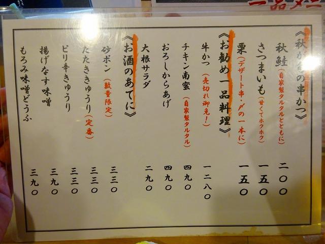 さじろう11 (6)