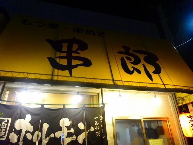 串郎23 (1)