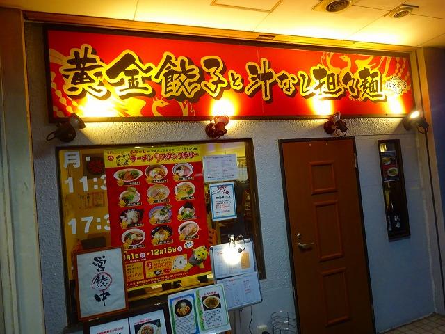 松戸香房2 (1)