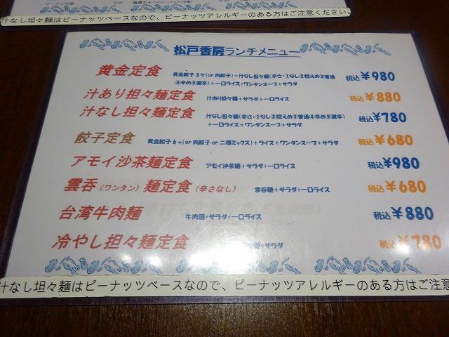 松戸香房2 (2)