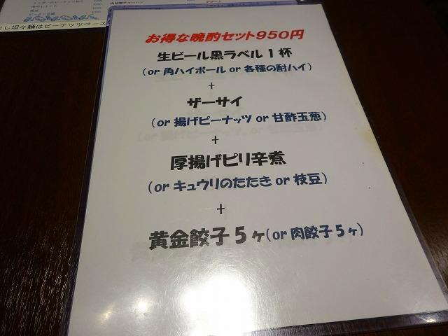 松戸香房2 (3)