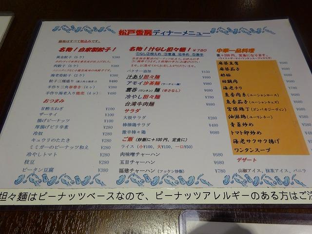 松戸香房2 (4)