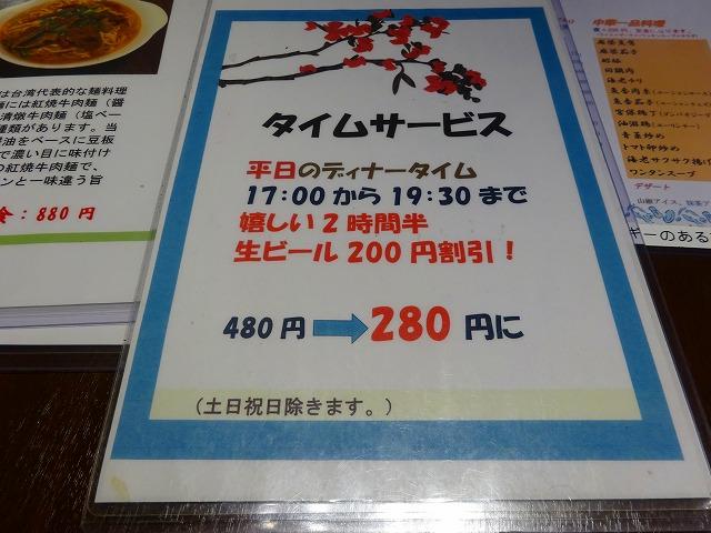 松戸香房2 (7)