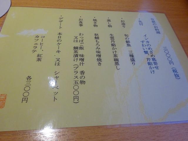なかき3 (2)
