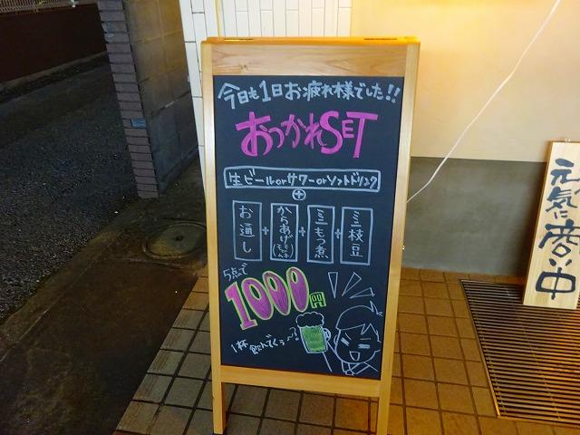 ちゃぶ音 (2)