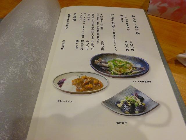 ちゃぶ音 (5)