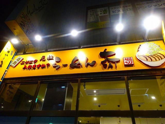 らーめん大松戸店 (1)