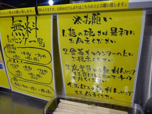 らーめん大松戸店 (3)