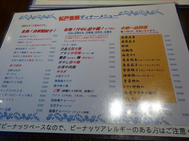 松戸香房3 (2)