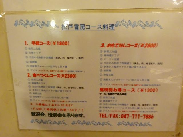 松戸香房3 (11)