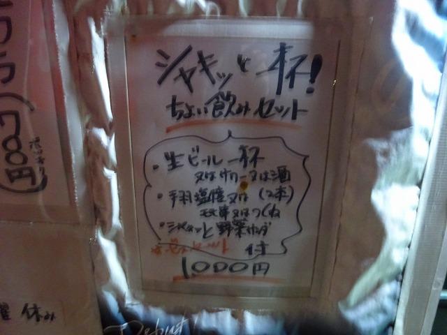 いってんばり8 (1)