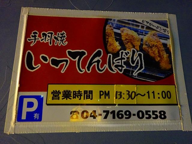 いってんばり8 (2)
