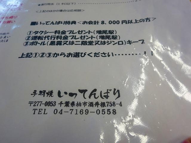 いってんばり8 (7)