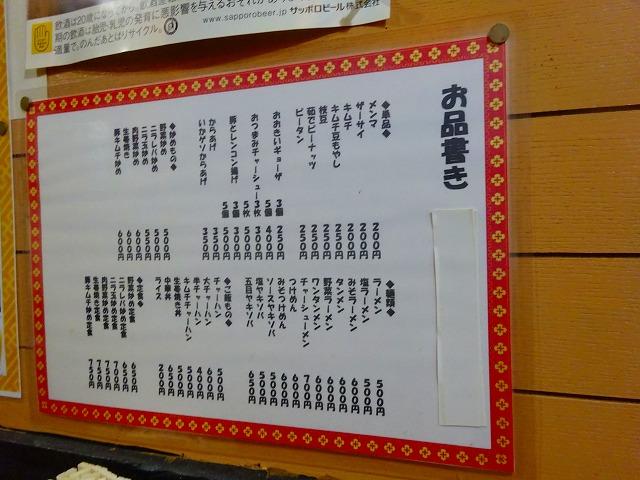 萬味ラーメン (3)
