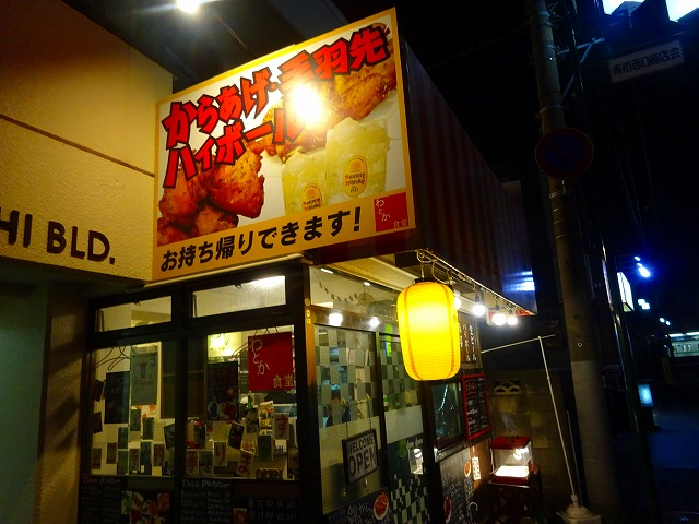 わとか食堂5 (1)