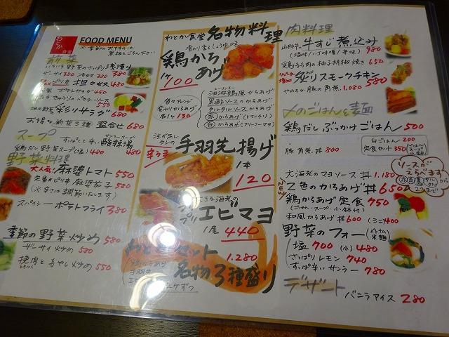 わとか食堂5 (2)