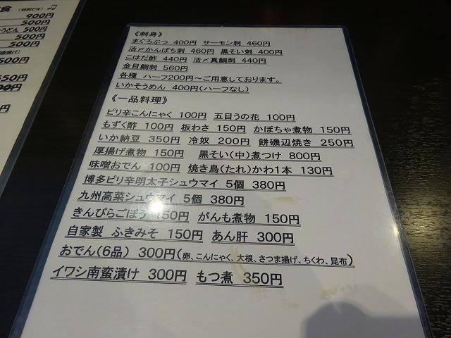 七味家6 (1)