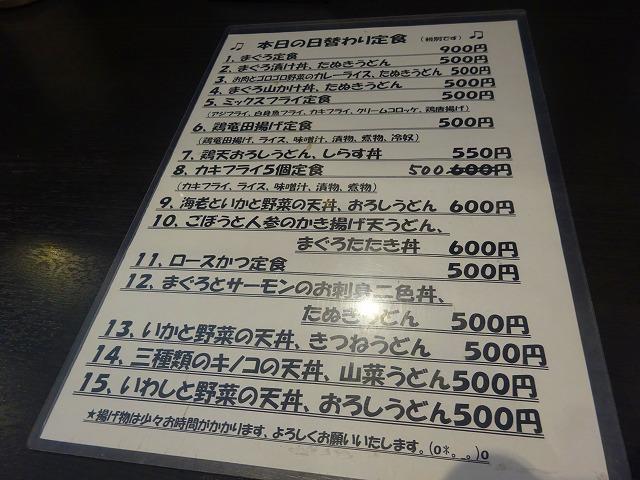 七味家6 (3)